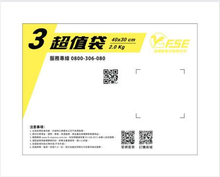 分類圖片 黃色全省超值箱/袋 (含代收貨款)